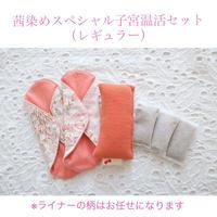 【セットがお得】茜染めスペシャル子宮温活セット(レギュラー)