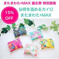 またまわたMAX誕生祭【人気商品】仙骨を温める!またまわた®MAX