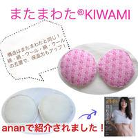 【美乳温活】オッパイを温める またまわた®KIWAMI(単品)