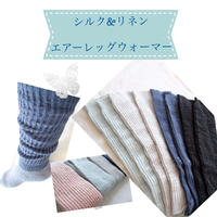 【夏季限定】冷えとり・エアーレッグウォーマー(シルク&リネン)