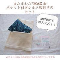 Men's版【セットがお得】ドロップスの木特注・またまわた®︎MAXとポケット付きシルクはらまきのセット(men's)