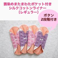 茜染め☆彡シルクコットン*またまわたポケット付きライナー・ボタン2段階(レギュラー)単品