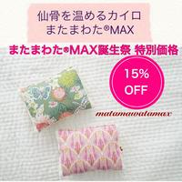 またまわたMAX誕生祭☆彡仙骨を温める!またまわた®MAX