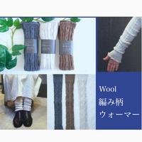 【冷えとりさんにオススメ❤︎】mokono Wool編み柄ウォーマー
