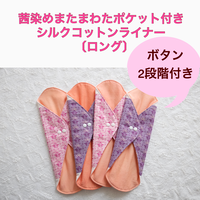 茜染め☆彡シルクコットン*またまわたポケット付きライナー・ボタン2段階(ロング)単品