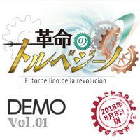 革命のトルベジーノ:DEMO CD Vol.01(2018年8月8日版)