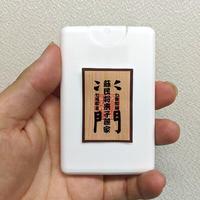 お出掛け先にも除菌の安心を!名刺サイズで容易に携帯! 各種安全性試験適合済。保存性テスト済。【携帯型 次亜塩素酸水スプレー蘇民シール版】