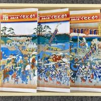 奇跡の米「イセヒカリ」真空パック浮世絵バージョン 3点セット【150g✕3】