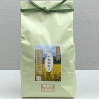 奇跡の米「イセヒカリ」真空パック【2kg】無農薬・有機栽培