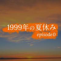 演劇「1999年の夏休みepisode0」パンフレット