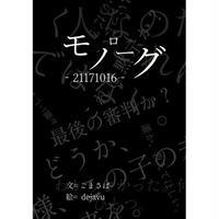 【電子版】モノローグ-21171016-