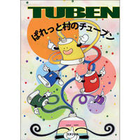 TUBEN ぱれっと村のチューブン