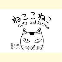 【電子版】ねここねこ cats and kittens