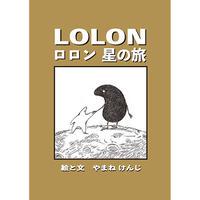 LOLON ロロン 星の旅