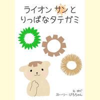 【電子版】ライオン サン とりっぱなタテガミ