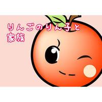 りんごのりん子と家族