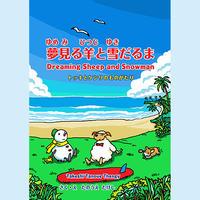 【電子版】夢見る羊と雪だるま