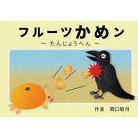 フルーツかめン~誕生編~
