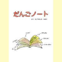 【電子版】だんごノート