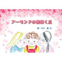 【電子版】アーモンドの花咲く丘