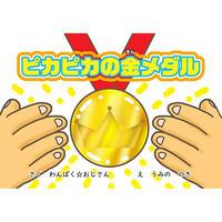 【電子版】ピカピカの金メダル