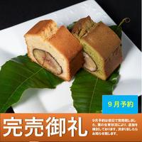 【数量限定:9月受付】石畳栗パウンドケーキと栗ジェラートのセット(プレーン1本、抹茶1本、 栗ジェラート6個)
