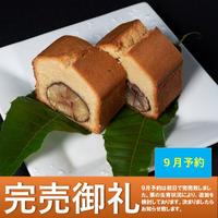【数量限定:9月受付】石畳栗パウンドケーキと栗ジェラートのセット(プレーン2本、 栗ジェラート6個)