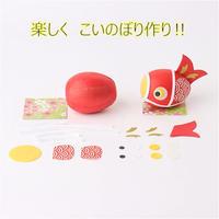 和紙ころころこいのぼり 赤 手作りキット設計図付 55169