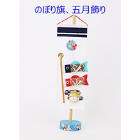 五月人形のぼり旗  21171