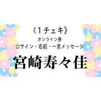 《宮崎寿々佳》1ショットチェキ