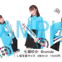 《七瀬ゆか》令和琴姫ブロマイド3枚セット