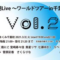 《七瀬ゆか》令和琴姫定期ライブ~World Tour in CHIBA online Vol.2