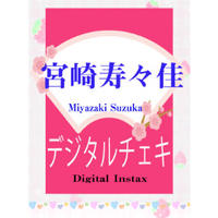 《宮崎寿々佳》 Digital Instax