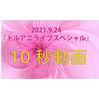 【さくらりな】10秒動画☆ドルアニライブスペシャル