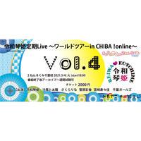 【さくらりな】令和琴姫定期ライブ vol.4~World Tour in CHIBA online