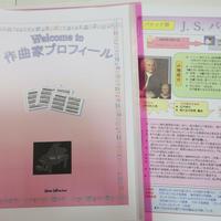 【オリジナルテキスト】作曲家プロフィール