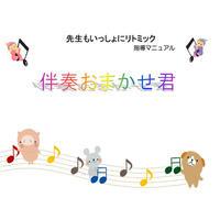 【ダウンロード】先生も一緒にリトミックマニュアル&伴奏データ