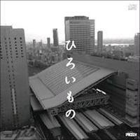 ひろいもの (2011)