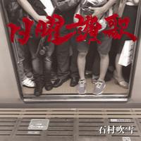 日曜讃歌(EP盤)