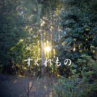 すぐれもの (2014)