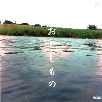 おとしもの (2011)