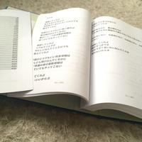 石村吹雪歌詞集ステージで読める仕様499p版