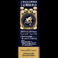電子チケット(2019年11月・第45回定期演奏会)