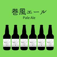 巻風エール Pale Ale 6本セット