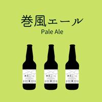 巻風エール Pale Ale 3本セット