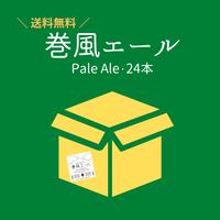 送料無料!巻風エール Pale Ale 1ケース(24本)