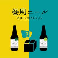 【10セット限定】巻風エール2019&2020飲み比べセット \おつまみ付/
