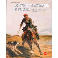 ロシア美術館:ロシアの素描と水彩画