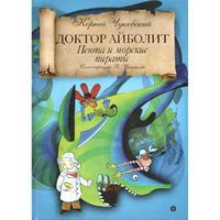絵本:アイボリット博士  ペンタくんと海賊