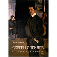 セルゲイ・ディヤーギレフ:永遠なる「ロシア・シーズン」